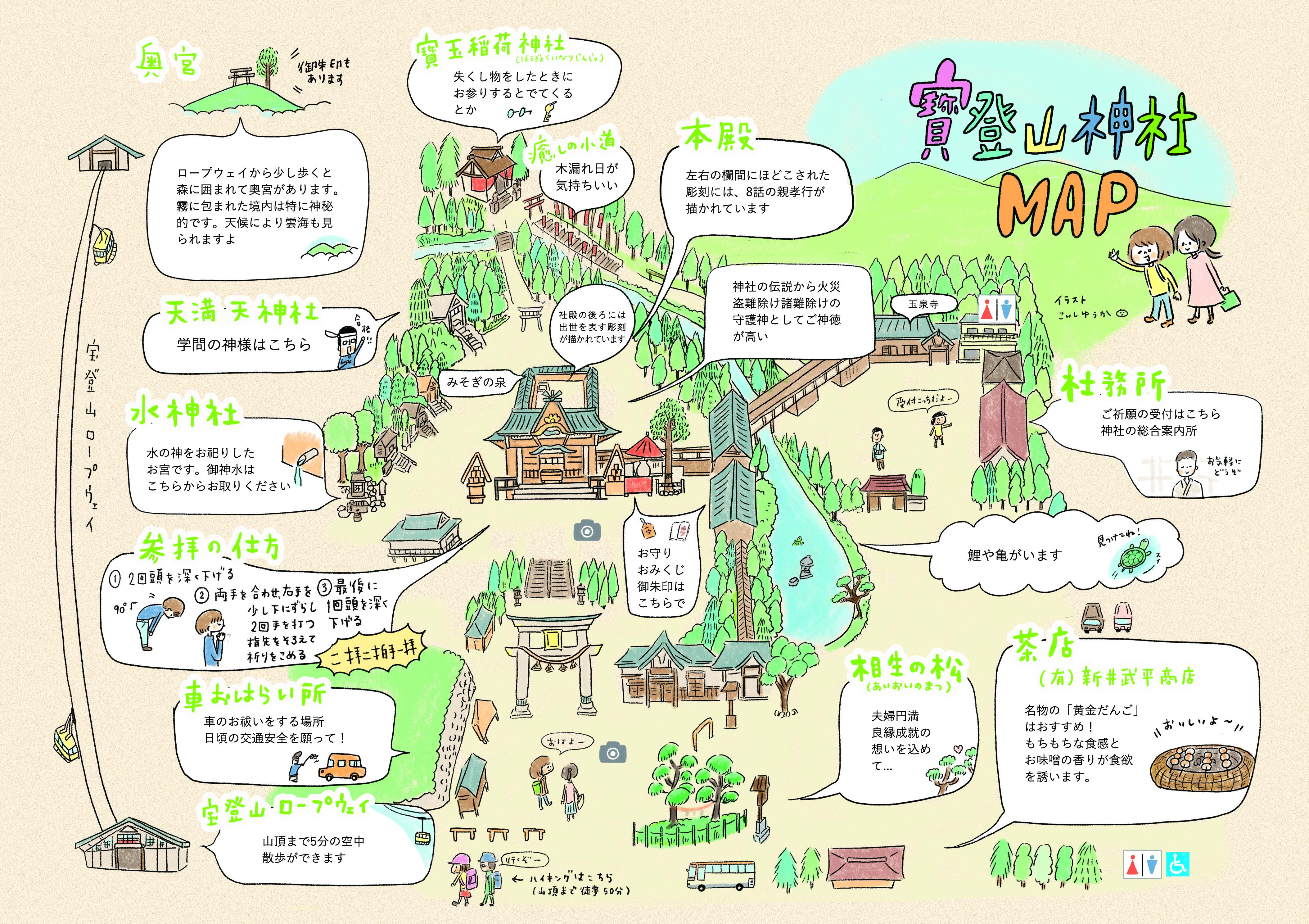 神社MAP07.jpg