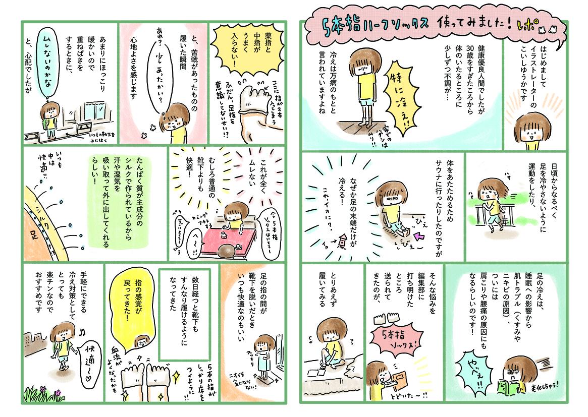 靴下本_koishi_nyuukou.jpg