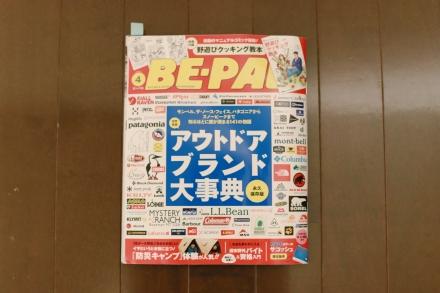 ビーパル4月表紙のコピー.jpg