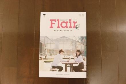 Flair(帝京大学)表紙のコピー.jpg